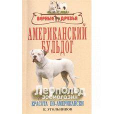 Книга Американский Бульдог